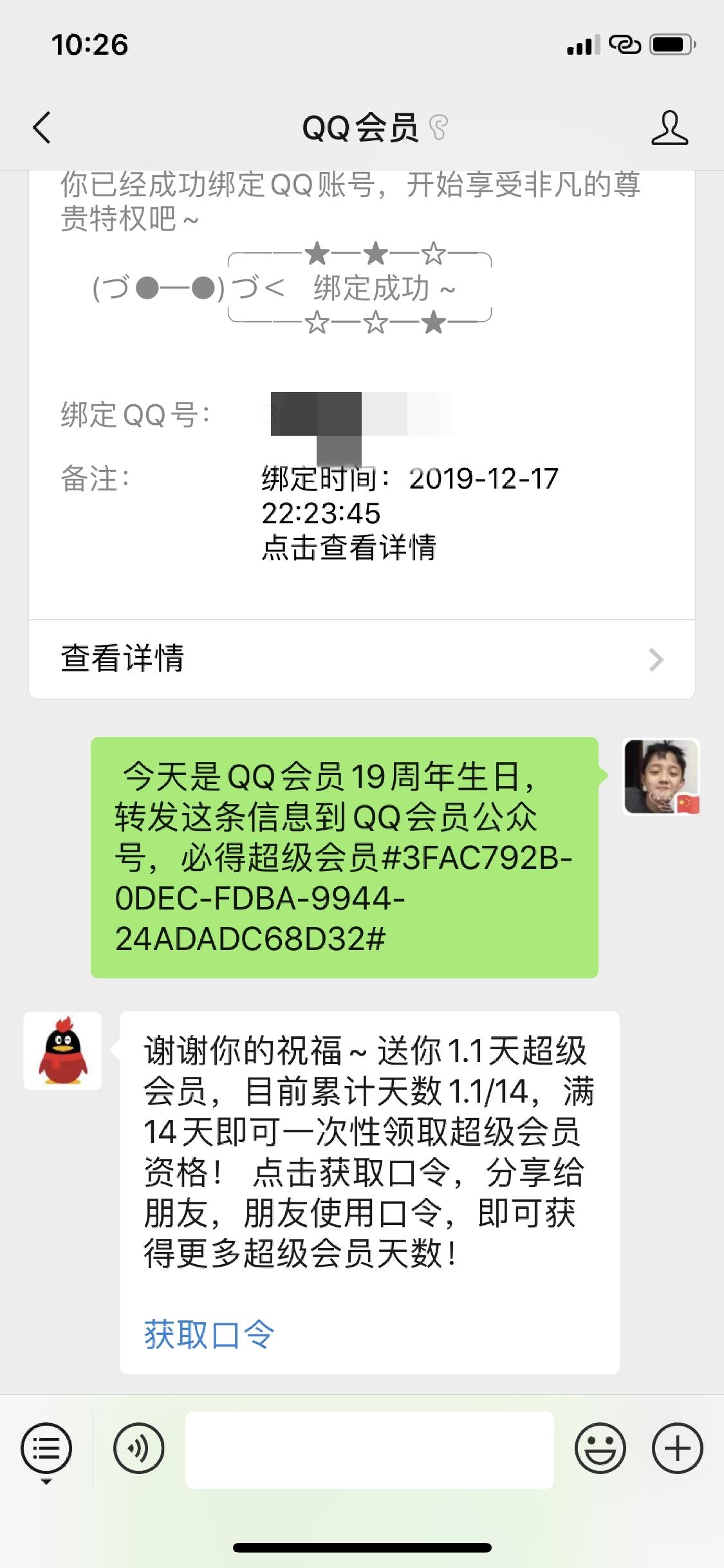 QQ会员19周年庆生日免费领超级会员1-12个月