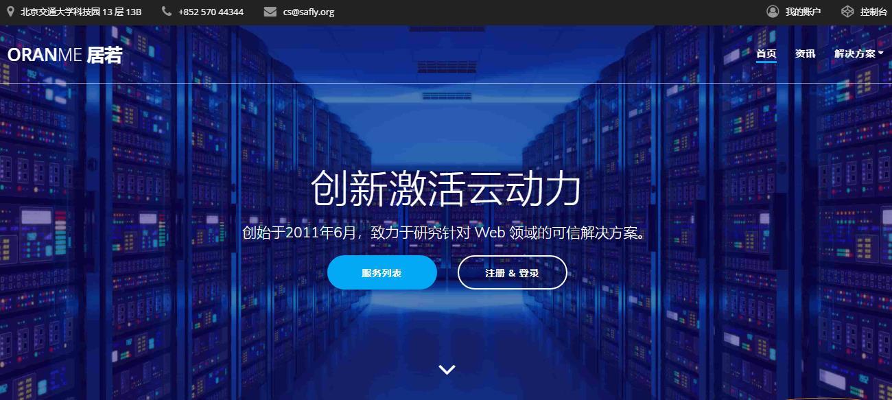 预售Cera香港28元/月起   1核1G 硬盘 10GB SSD 100M无限流量200元/年  圣诞节正式上线-VPS SO