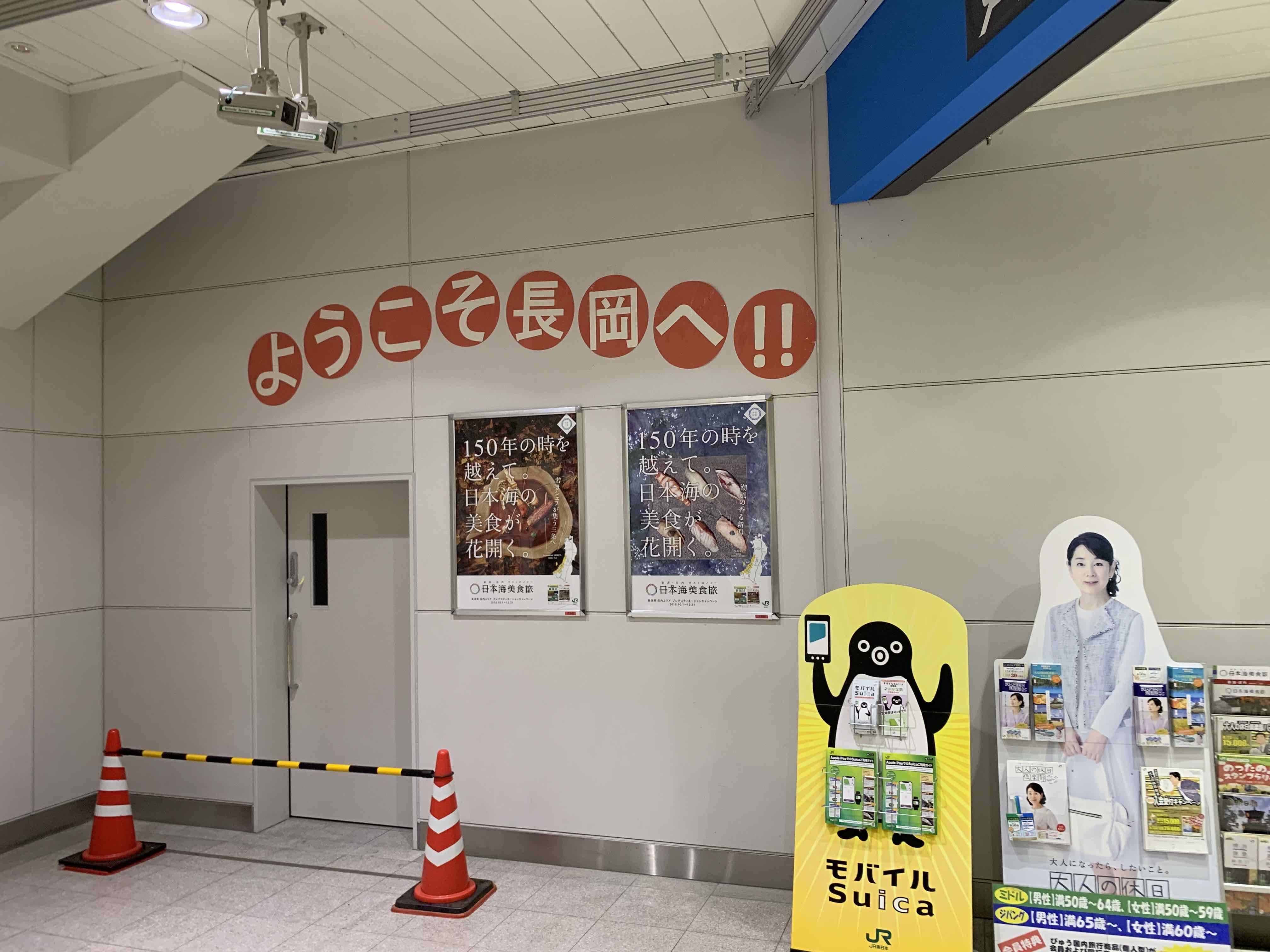 長岡车站出口欢迎语