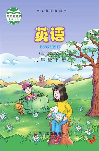 川教版小学英语6年级下册同步讲解上课视频