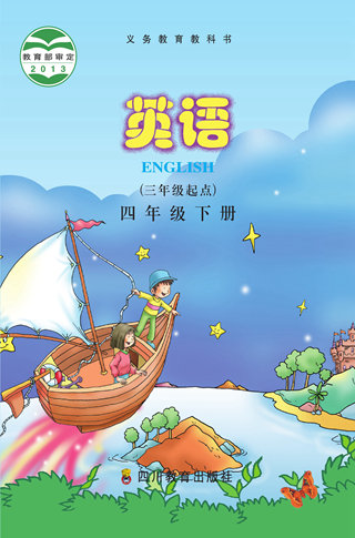 川教版小学英语4年级下册同步讲解上课视频