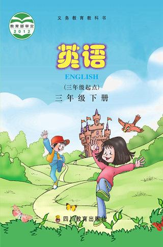 川教版小学英语3年级下册同步讲解上课视频