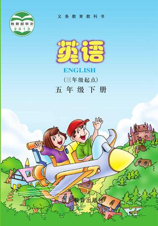 川教版小学英语5年级下册同步讲解上课视频