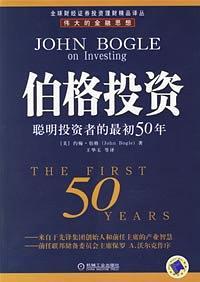 伯格投资聪明投资者的最初50年(高清)pdf下载