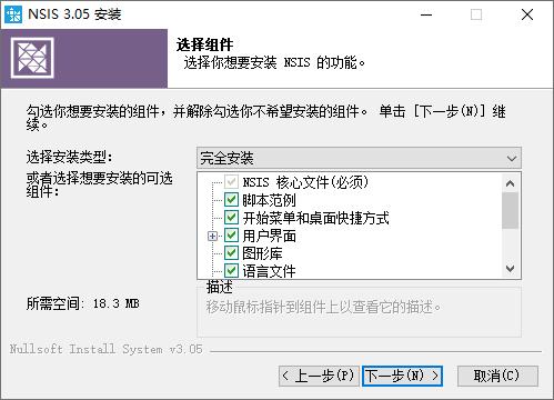 【2020-03-02】软件打包工具——NSIS v2.51 集成增强版 By:flighty + v3.05 简体中文增强版 By:mefcl