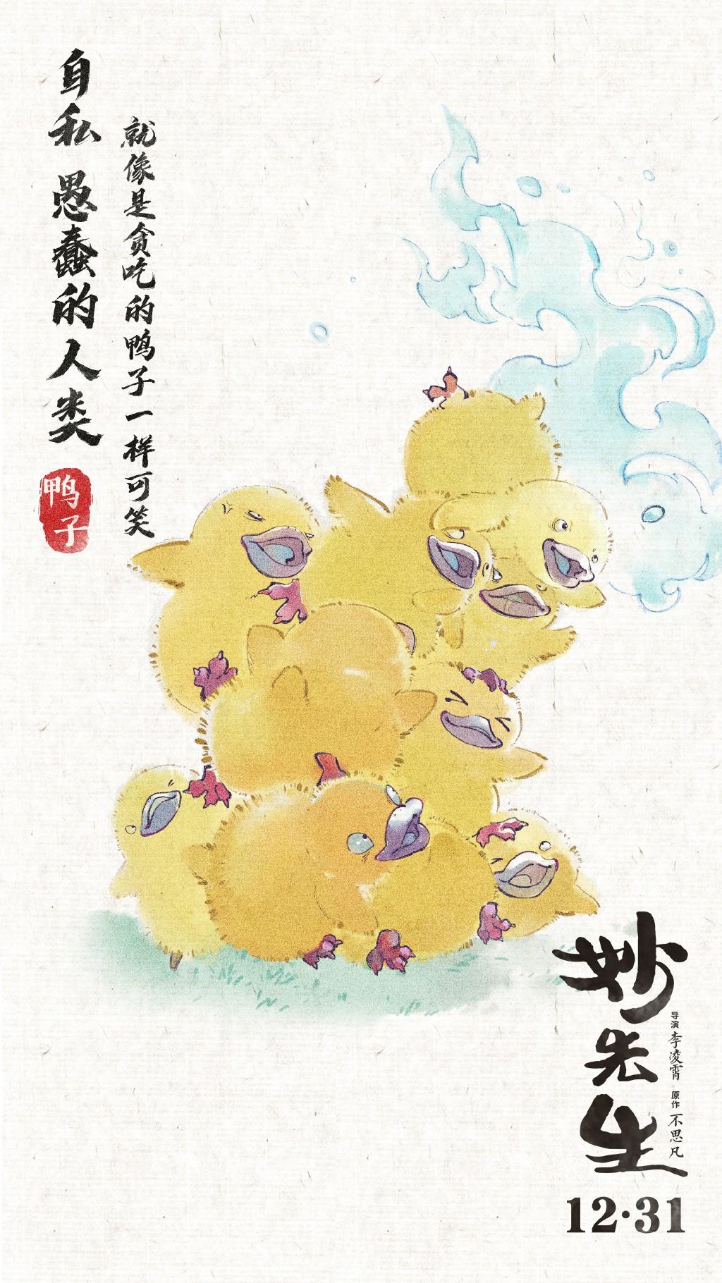 国产动画电影《妙先生》曝水墨风人物海报 善恶对错皆是选择