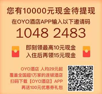 OYO酒店狂撒1亿现金,邀请新用户下载注册奖励6元 薅羊毛 第1张