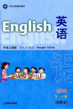 牛津上海版英语4年级第二学期同步讲解上课视频