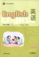 牛津上海版英语7年级下册同步讲解上课视频插图3