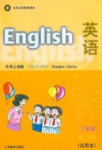牛津上海版英语3年级第二学期同步讲解上课视频