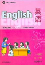 牛津上海版英语1年级第二学期同步讲解上课视频