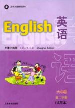 牛津上海版英语6年级第二学期同步讲解上课视频