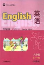 牛津上海版英语8年级下册同步讲解上课视频