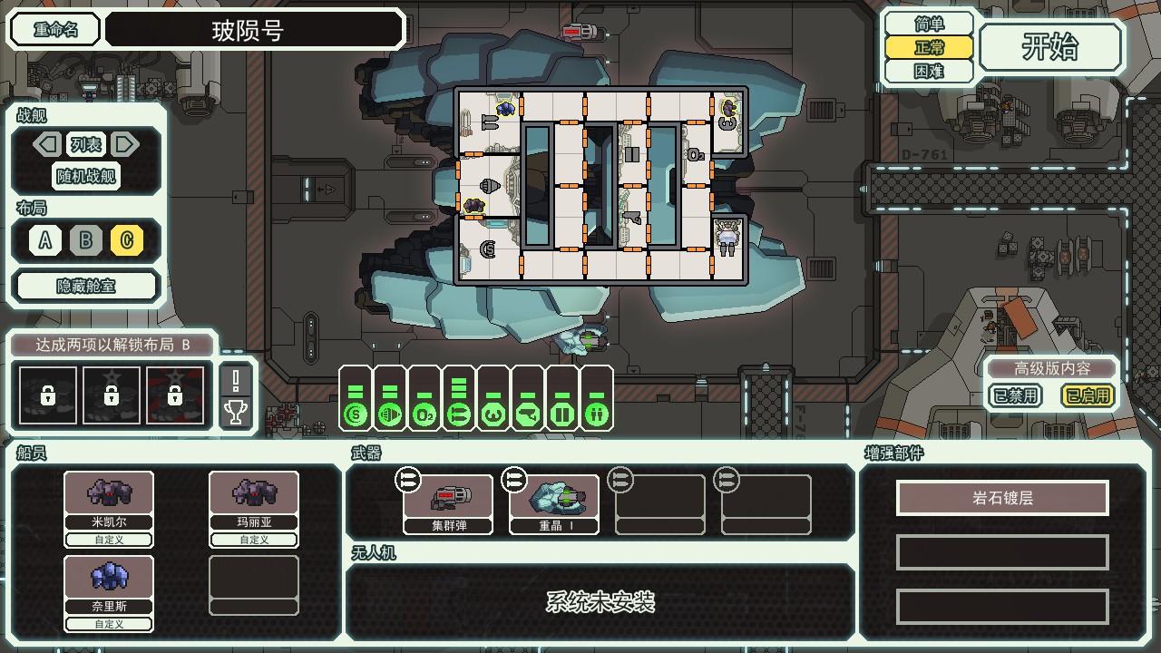 【游戏福利】Epic免费送Roguelike太空船模拟游戏《超越光速:高级版》
