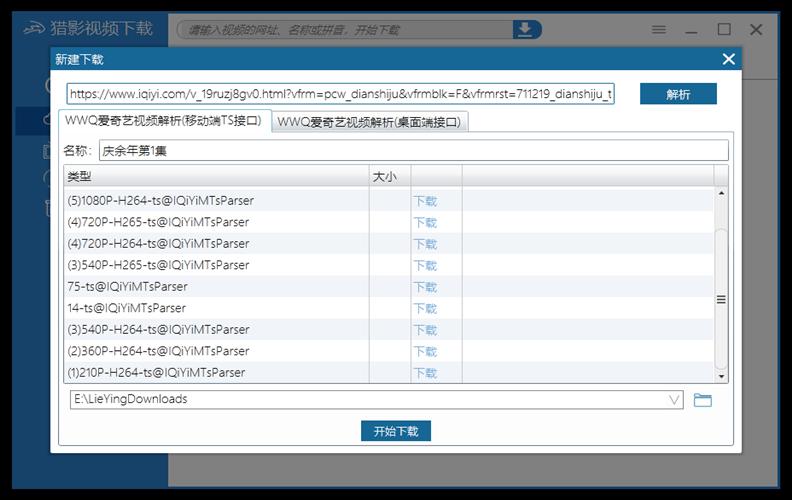 猎影视频下载v2.0 解析插件包Up 20200306