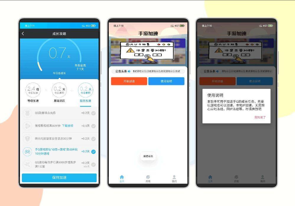 【合集】【六款精品软件快来围观!!】【Android】 第4张