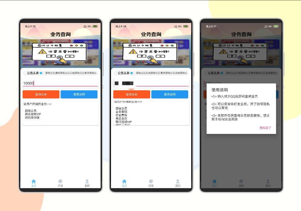 【合集】【六款精品软件快来围观!!】【Android】 第5张