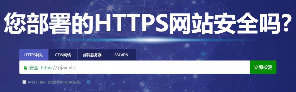 您部署的HTTPS网站安全吗?