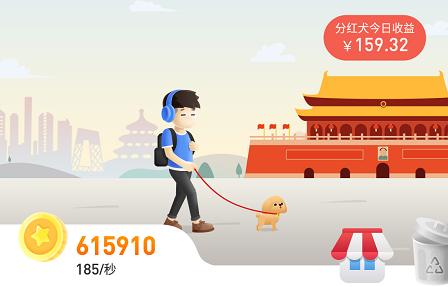 【广告】旅行世界遛狗赚钱躺暴力分红