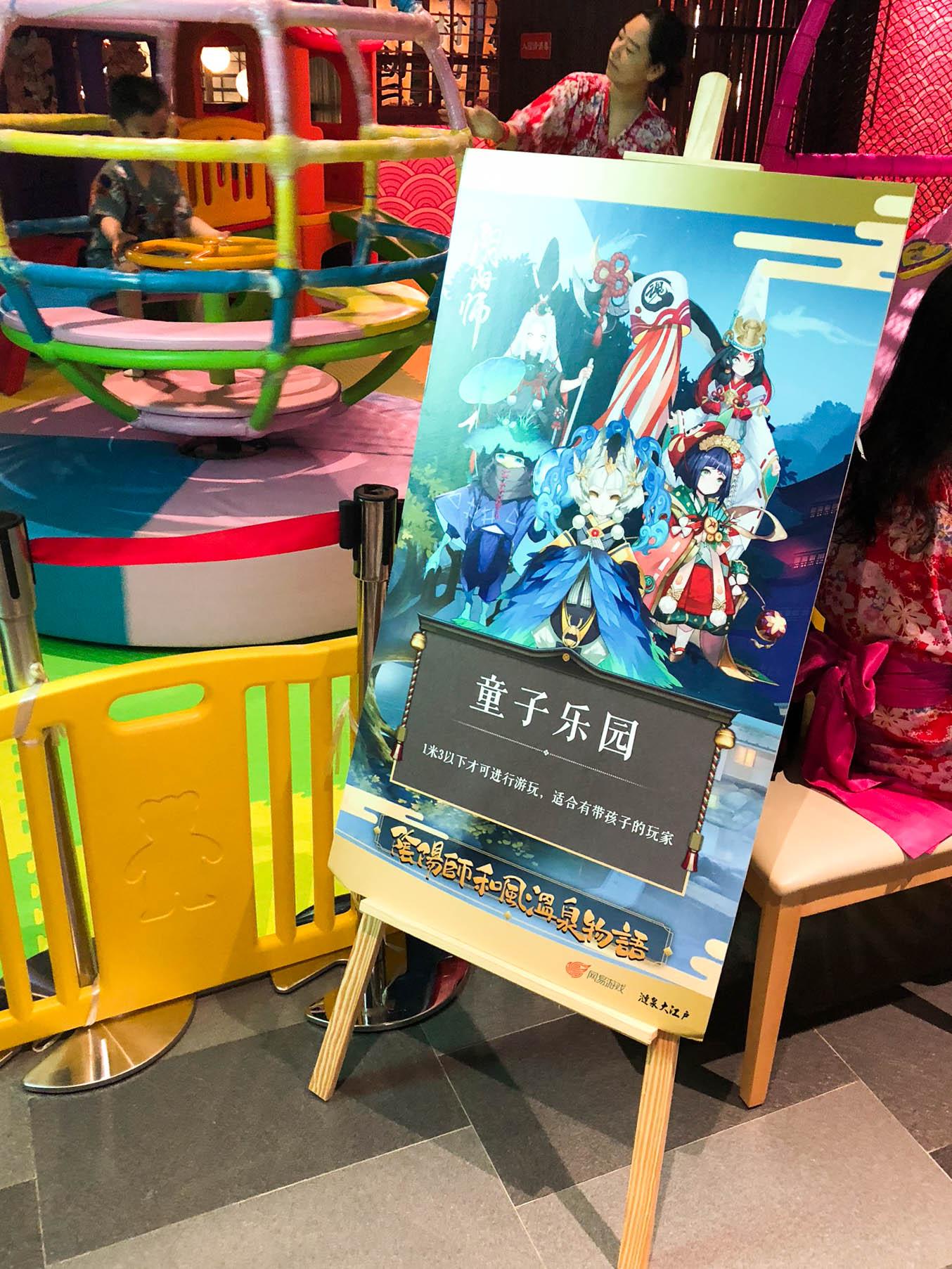现世妖约阴阳师和风温泉物语-线下体验 游玩 第15张