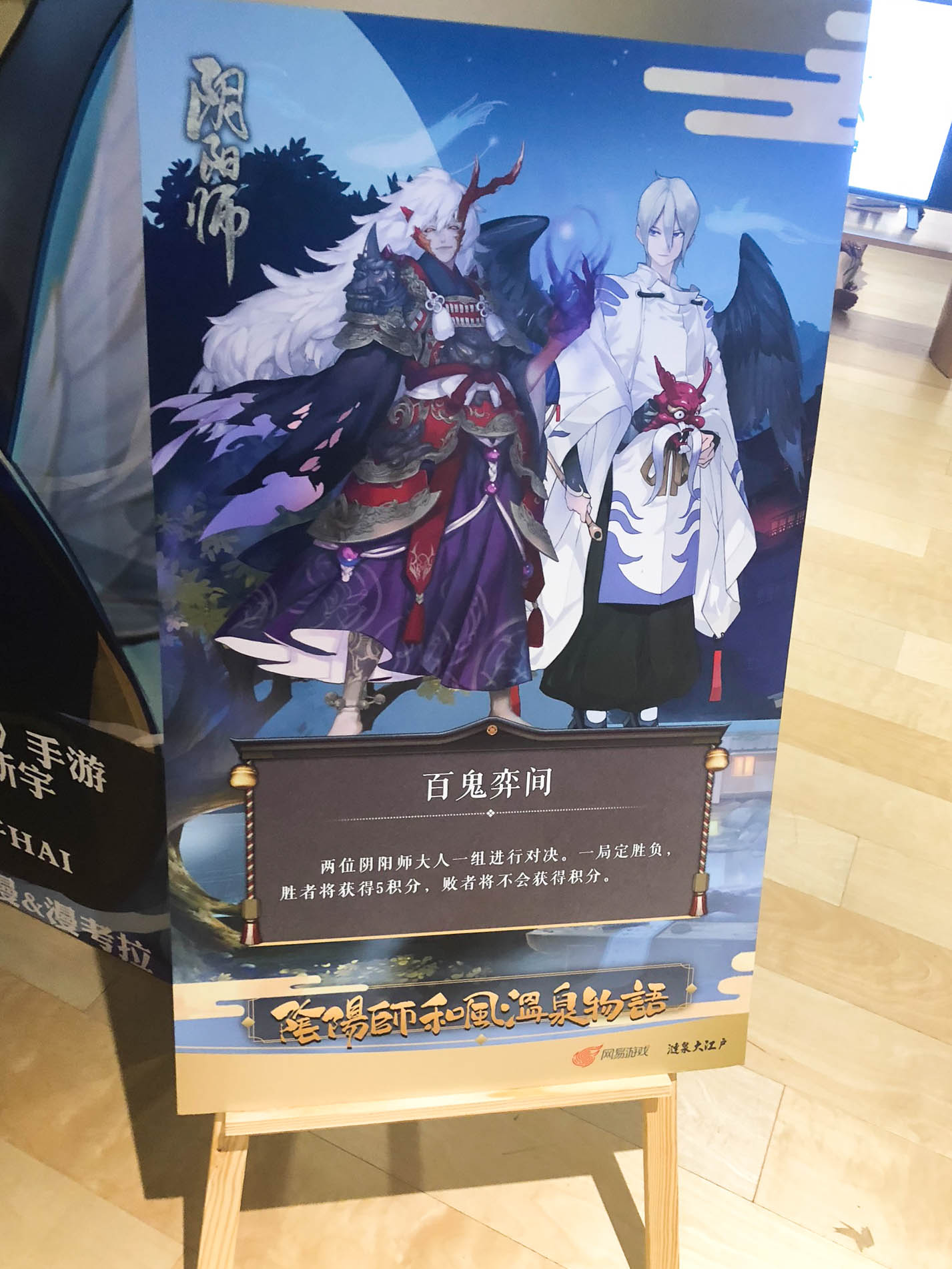 现世妖约阴阳师和风温泉物语-线下体验 游玩 第13张