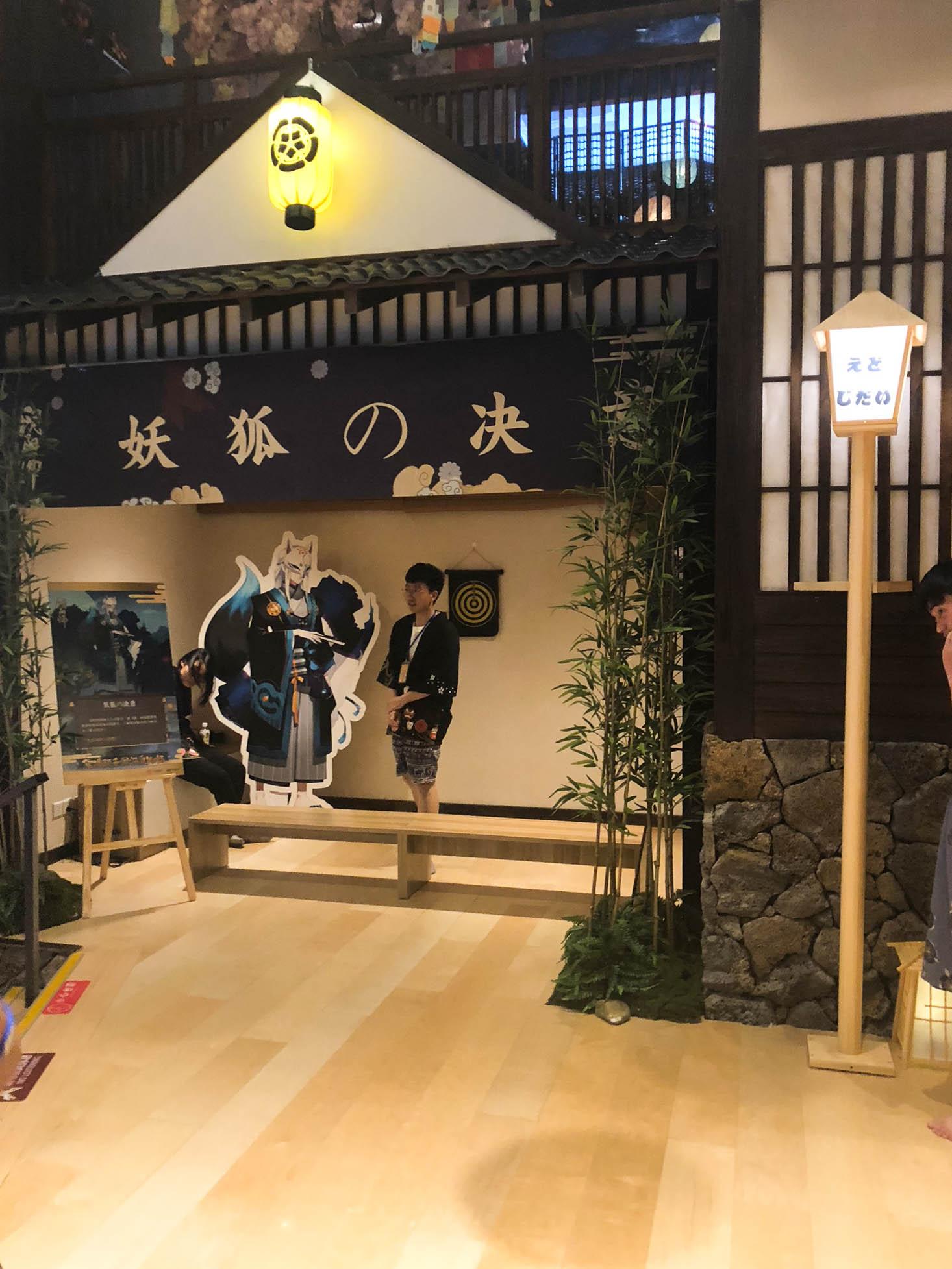 现世妖约阴阳师和风温泉物语-线下体验 游玩 第22张