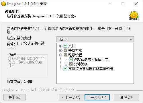 小巧的图片查看工具 Imagine (1.1.1.0)