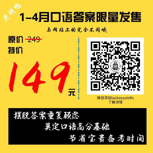雅思口语答案私人定制限量发售,微信号:laokaoyaielts