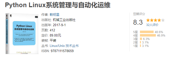 5.8Python Linux系统管理与自动化运维.png