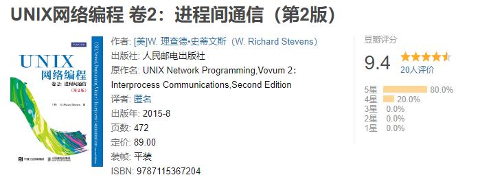 5.10《UNIX网络编程 卷2 进程间通信(第2版)》[美] W.理查德·史蒂文斯(W.Richard Stevens) 著.png