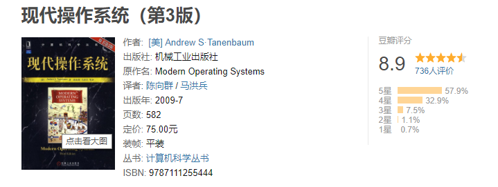 1.5现代操作系统.png