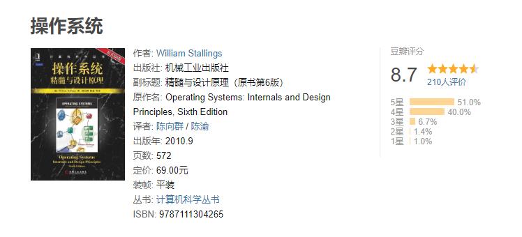 2.1操作系统精髓与设计原理.png