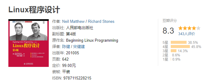 3.6Linux程序设计.png