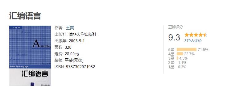 1.4汇编语言.png