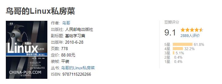 3.1鸟哥的Linux私房菜 基础学习篇.png