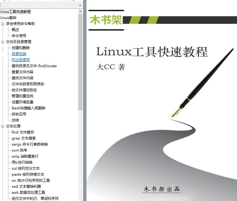 3.5Linux快速教程.png