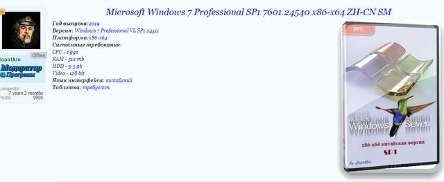 Windows 7 专业版老毛子2020年1月精简版