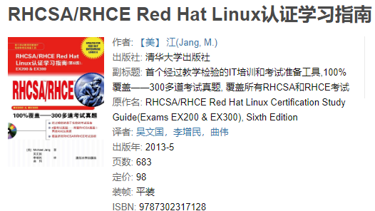 5.11RHCSARHCE Red Hat Linux认证学习指南.png