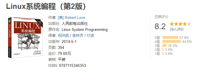 3.12Linux系统编程.png