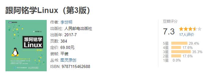 3.3跟阿铭学Linux.png