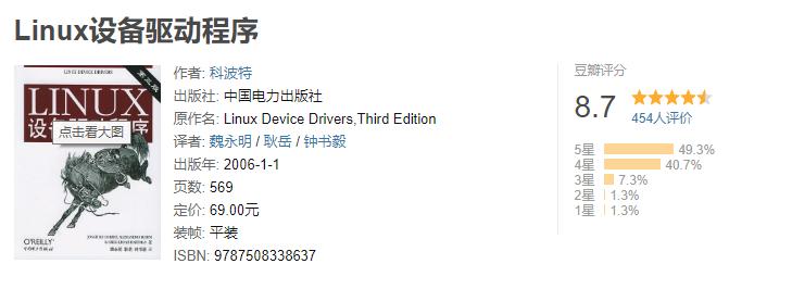 4.7Linux设备驱动程序.png