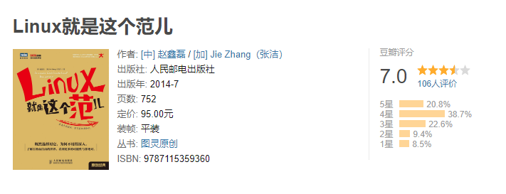3.6Linux就是这个范儿.png