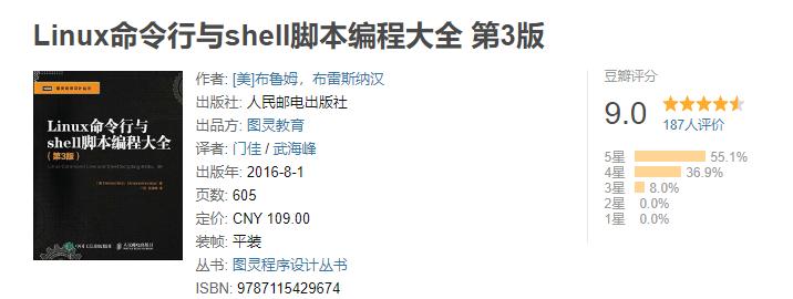 3.5aLinux命令行与shell脚本编程大全.png