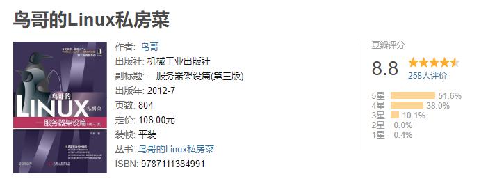 4.1鸟哥的Linux私房菜.png