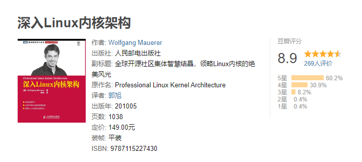 5.6深入Linux内核架构.png