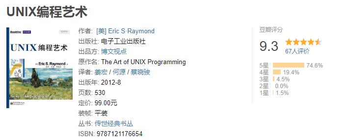 3.7UNIX编程艺术.png