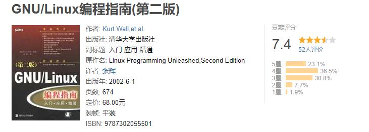 3.7GNULinux编程指南.png