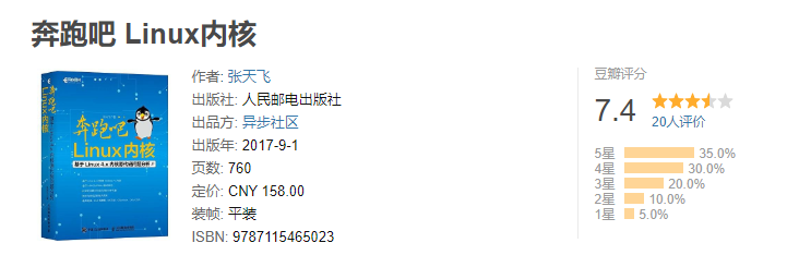 3.13奔跑吧 Linux内核.png