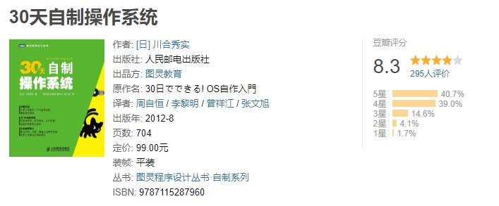 1.9_30天自制操作系统.png