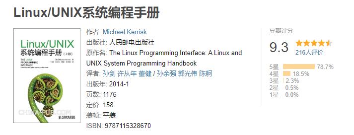 3.11LinuxUNIX系统编程手册.png